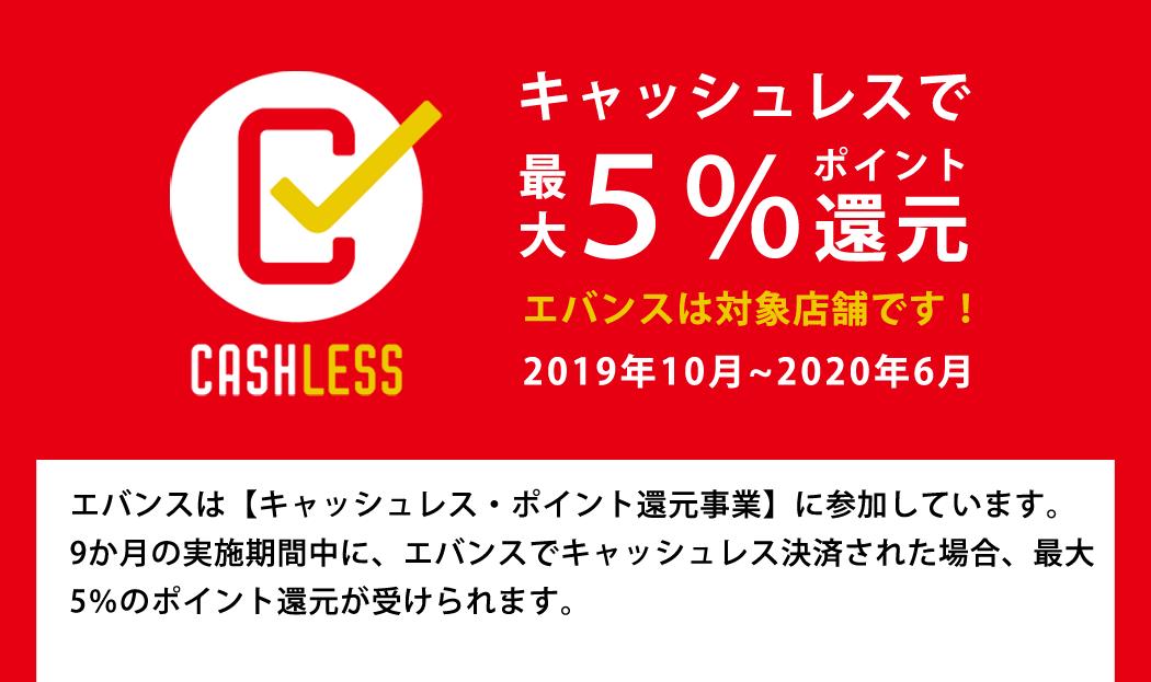 キャッシュレスで最大5%還元、エバンスは対象店舗です。