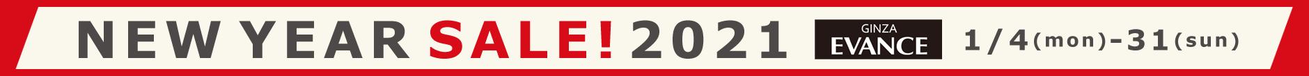 2021ニューイヤーセール