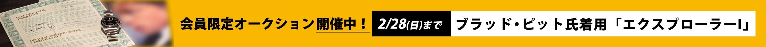 【オークション開催】ブラッド・ピット氏着用、サイン入り「ROLEX エクスプローラーI(Ref.14270)」
