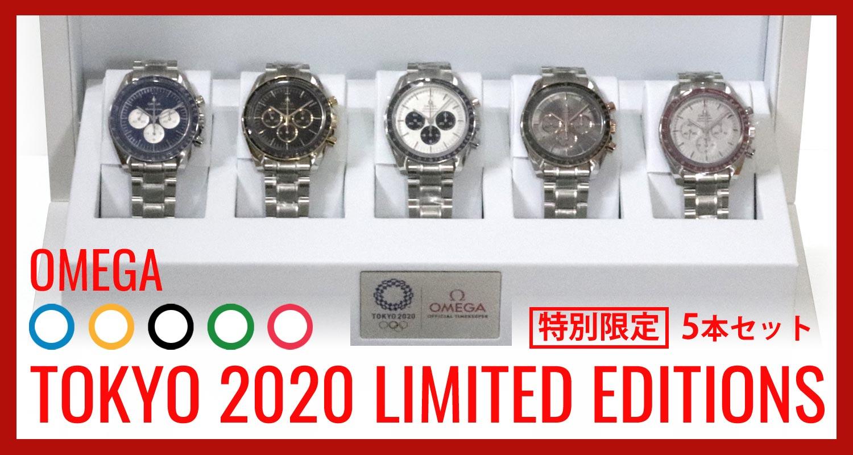 オメガ 東京2020 特別セット
