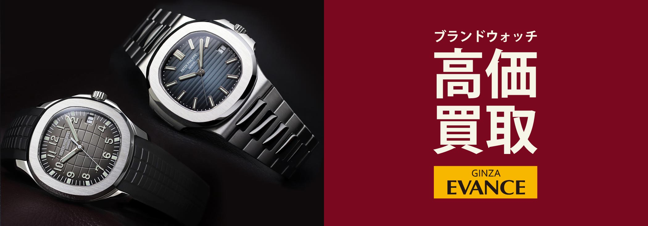 ブランド時計 高価買取
