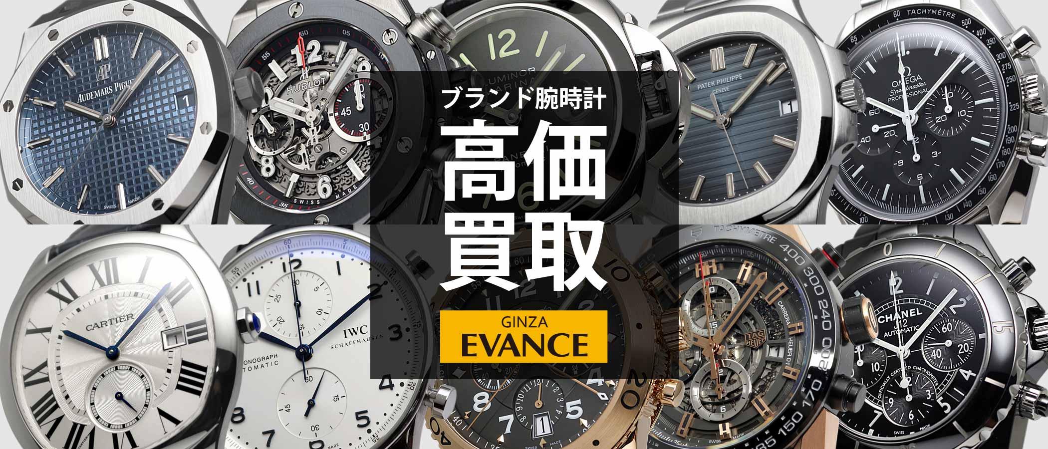 ブランド時計                 高価買取なら                 エバンスへ