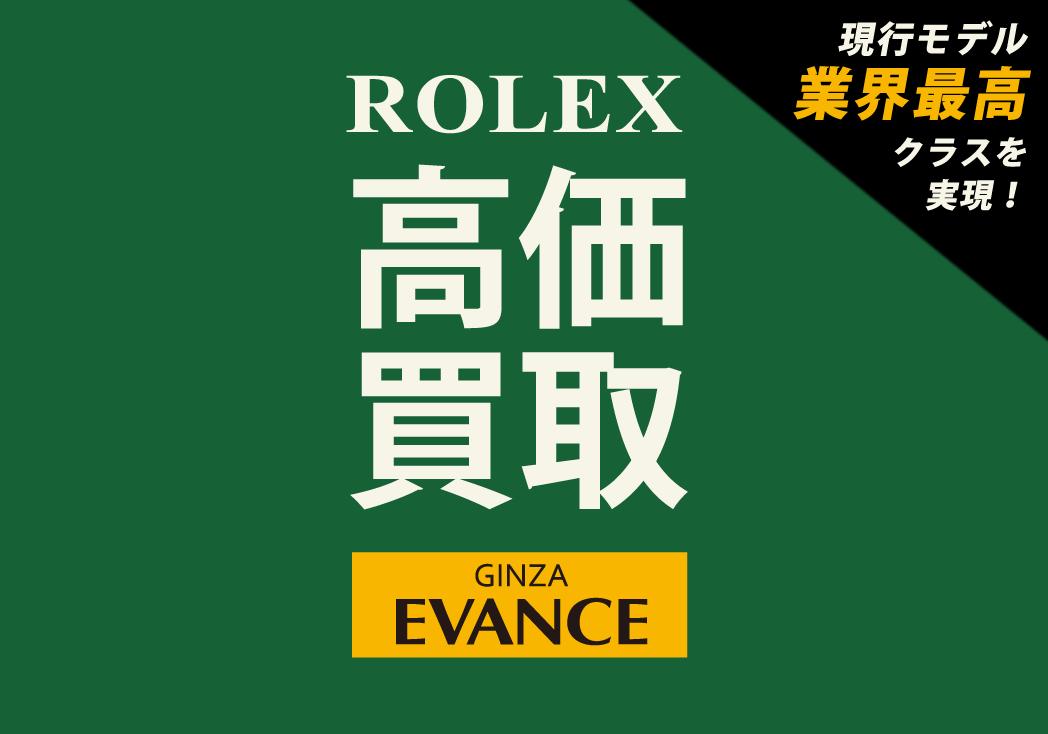 ROLEX                 (ロレックス)                 高価買取なら                 エバンスへ